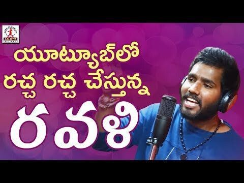 New Super Hit Telangana Folk Song 2018, RAVALI 2018 Folk Song on Lalitha Audios And Videos channel. For more latest Super Hit Telangana Folk Songs, ...