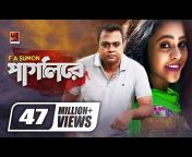 Subscribe to : http://www.youtube.com/c/GSeriesMusic Singer : F A Sumon Album : Iti Tomar Priyo Lyric : Shohag Waziulla Tune : F A Sumon Music : F A Sumon ...