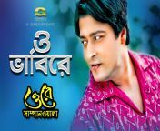 maxresdefault, ore, by, bangla, movie